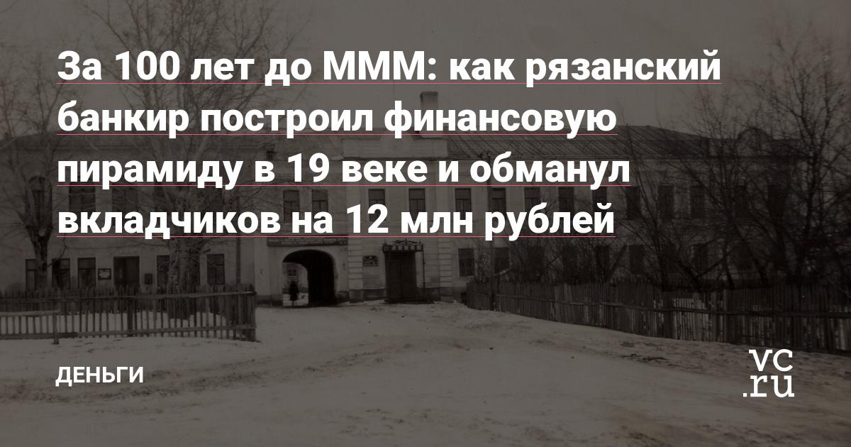 За 100 лет до МММ: как рязанский банкир построил финансовую пирамиду в 19 веке и обманул вкладчиков на 12 млн рублей