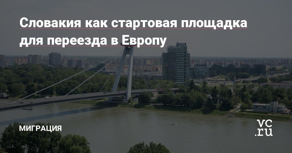 Словакия и моя фирма бесплатно обучение айкидо