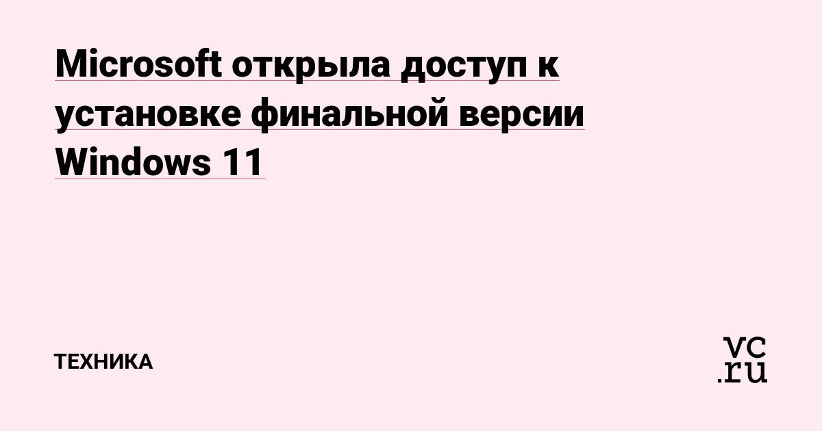 https://vc.ru/cover/fb/c/297391/1632486582/cover.jpg