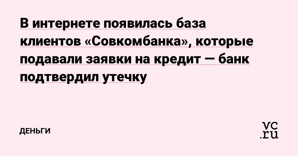 В интернете появилась база клиентов «Совкомбанка», которые подавали заявки на кредит — банк подтвердил утечку