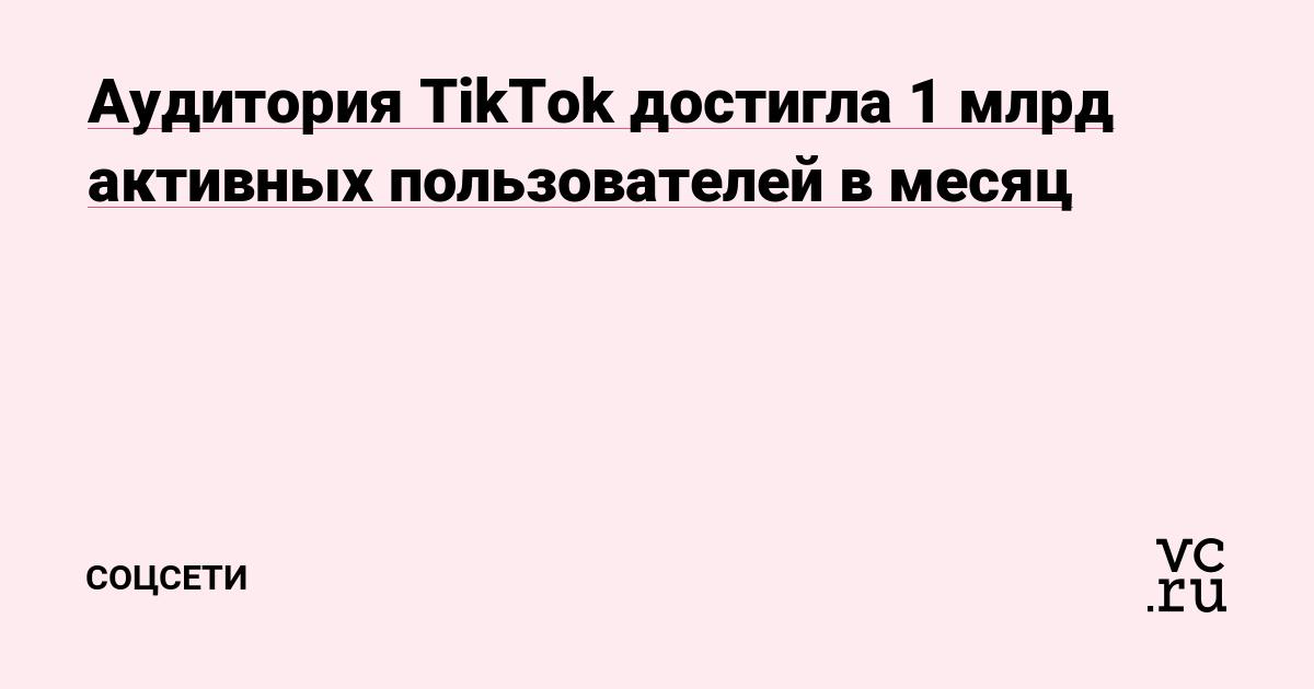 Аудитория TikTok достигла 1 млрд активных пользователей в месяц