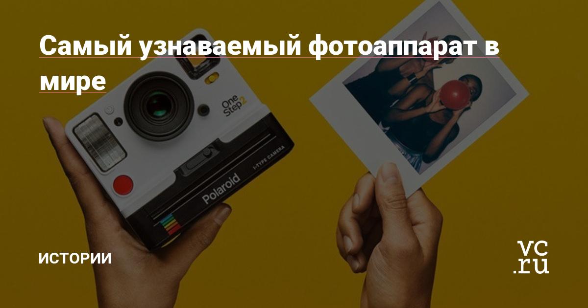 Самый узнаваемый фотоаппарат в мире — Истории на vc.ru