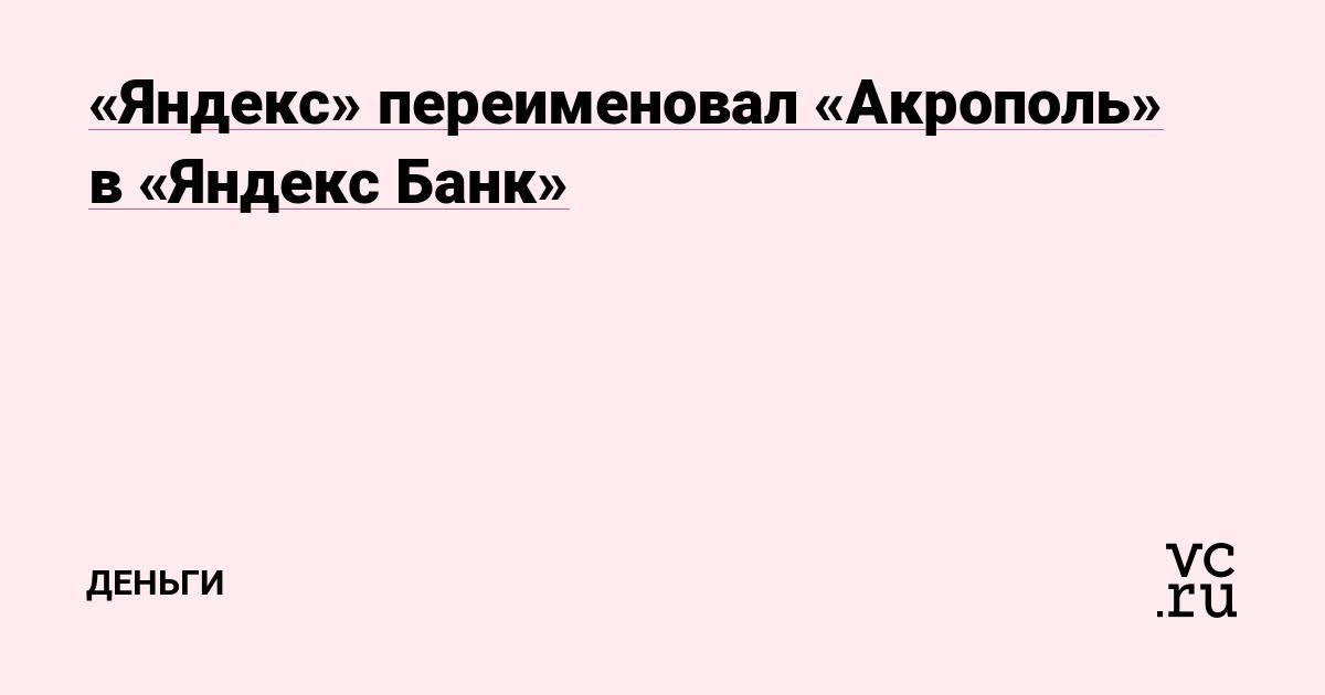 «Яндекс» переименовал «Акрополь» в «Яндекс Банк»