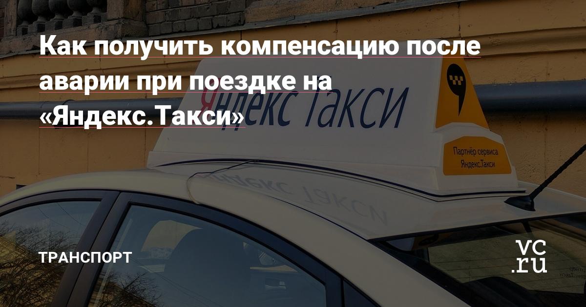 Попал в аварию такси - советы адвокатов и юристов