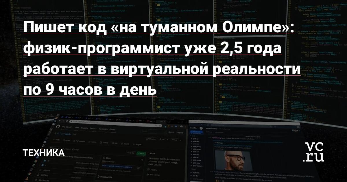 Пишет код «на туманном Олимпе»: физик-программист уже 2,5 года работает в виртуальной реальности по 9 часов в день