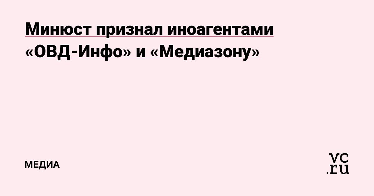 Минюст признал иноагентами «ОВД-инфо» и «Медиазону»