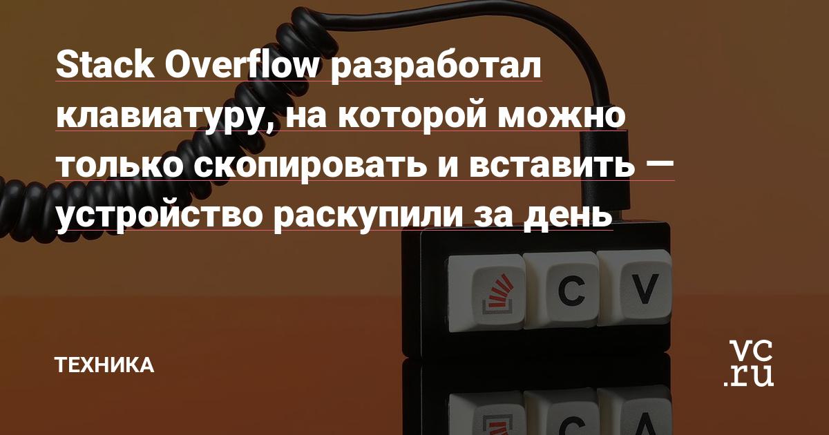 Stack Overflow разработал клавиатуру, на которой можно только скопировать и вставить — устройство раскупили за день