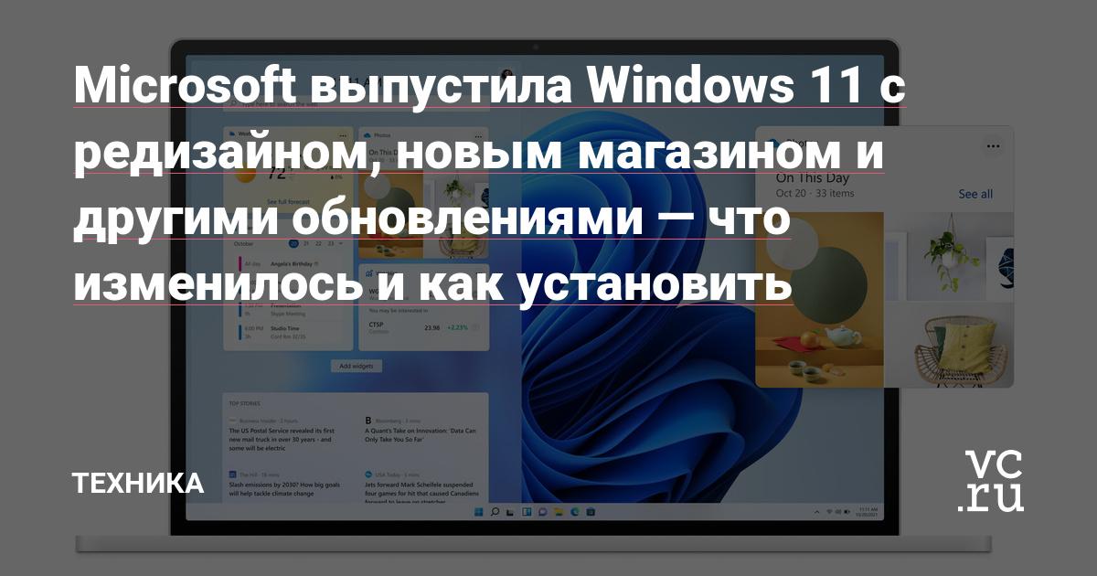Microsoft выпустила Windows 11 с редизайном, новым магазином и другими обновлениями — что изменилось и как установить