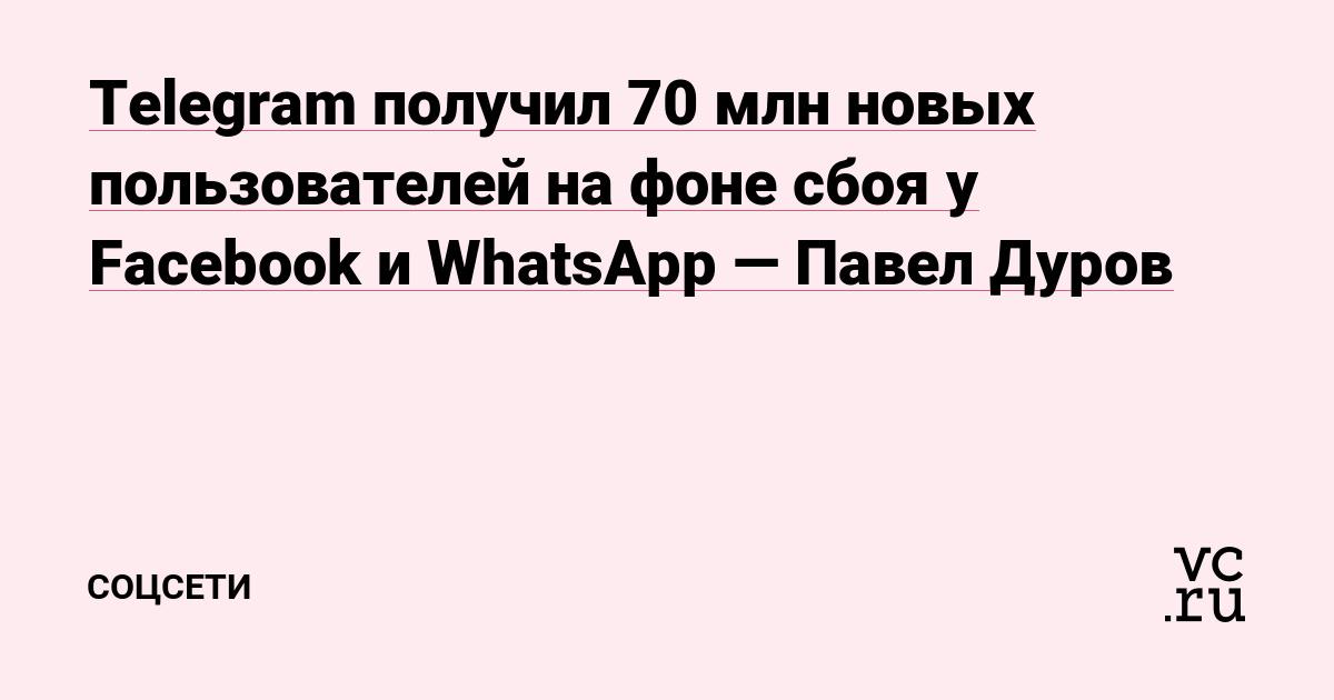 Telegram получил 70 млн новых пользователей на фоне сбоя у Facebook и WhatsApp — Павел Дуров