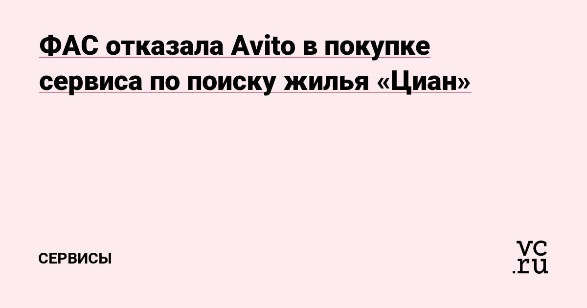ФАС отказала Avito в покупке сервиса по поиску жилья «Циан»