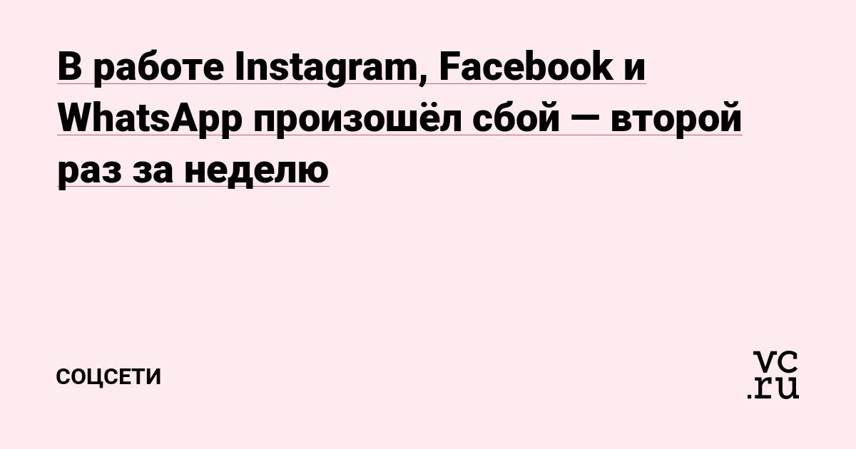 В работе Instagram, Facebook и WhatsApp произошёл сбой — второй раз за неделю