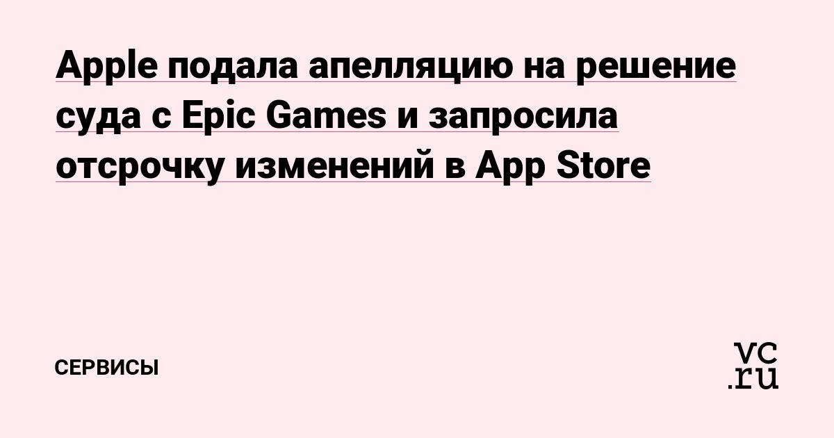 Apple подала апелляцию на решение суда с Epic Games и запросила отсрочку изменений в App Store