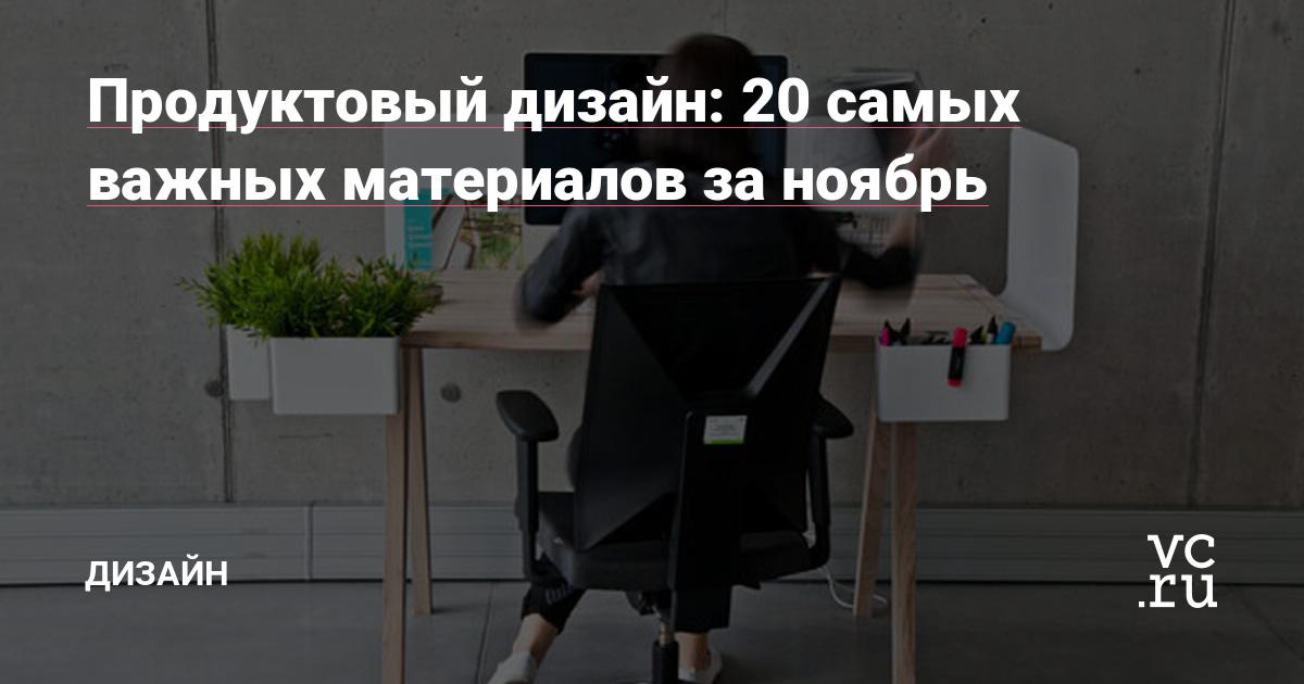 Продуктовый дизайн: 20 самых важных материалов за ноябрь — Дизайн на vc.ru
