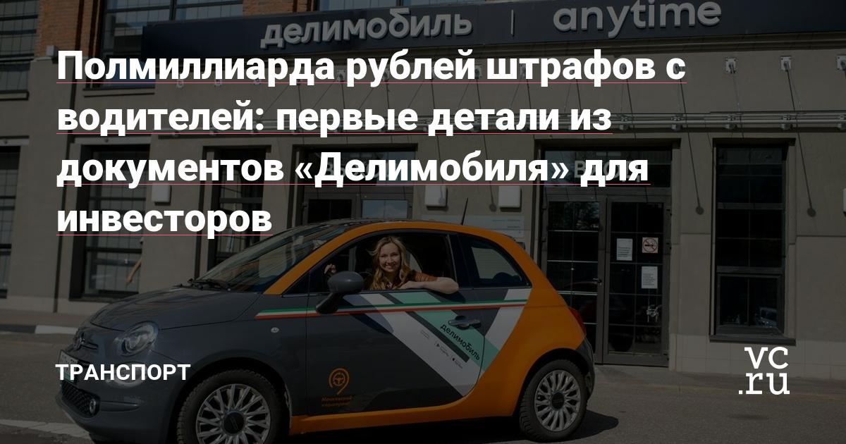 Полмиллиарда рублей штрафов с водителей: первые детали из документов «Делимобиля» для инвесторов