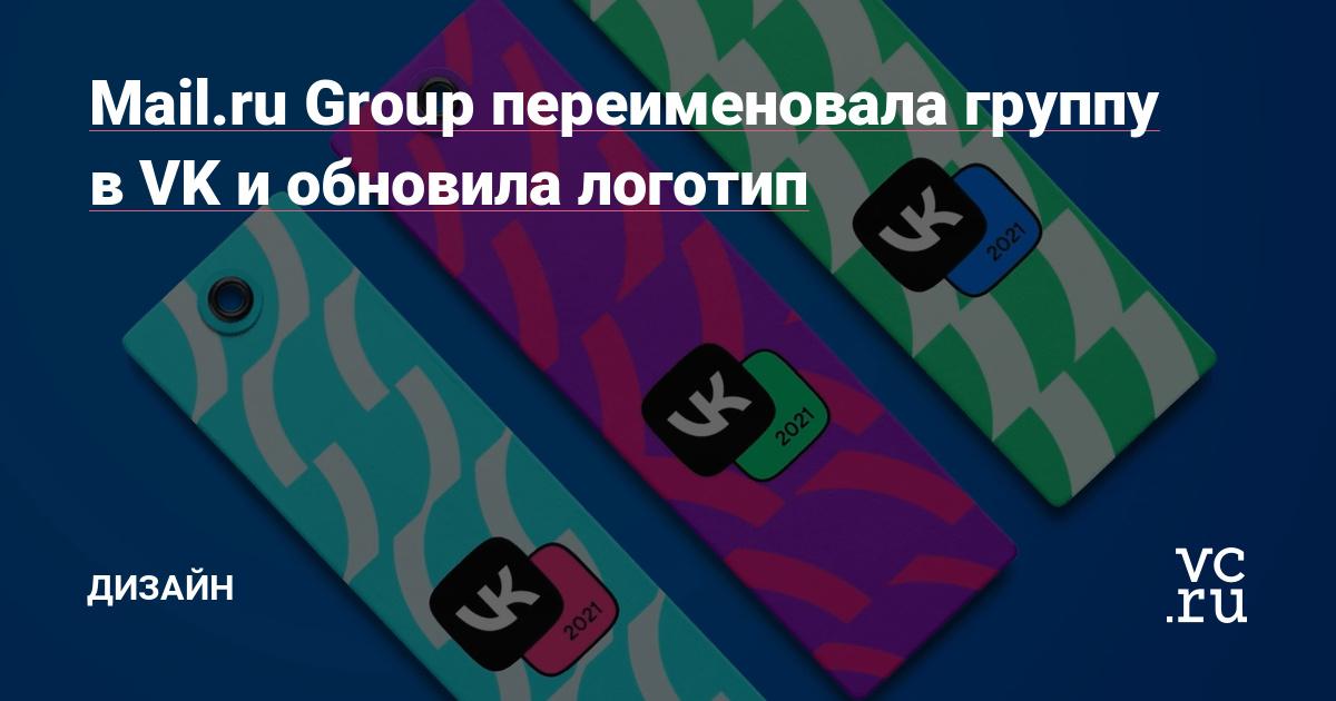 Mail.ru Group переименовала группу в VK и обновила логотип