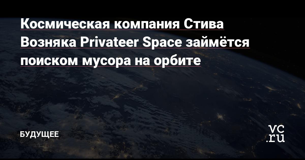 Космическая компания Стива Возняка Privateer Space займётся поиском мусора на орбите