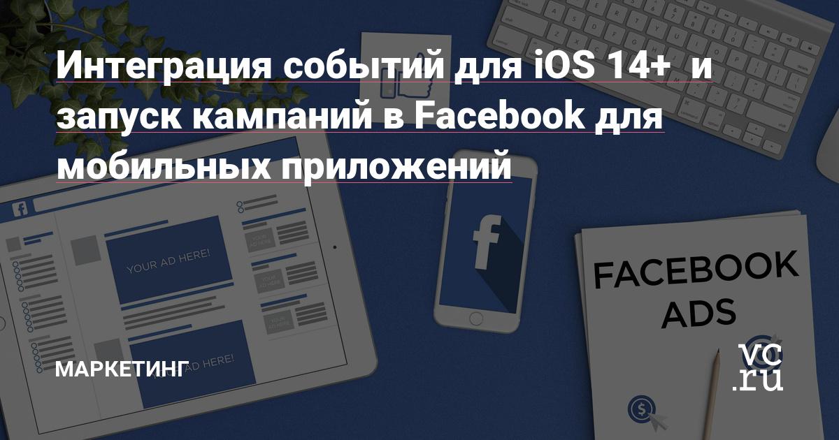 Интеграция событий для iOS 14+  и запуск кампаний в Facebook для мобильных приложений