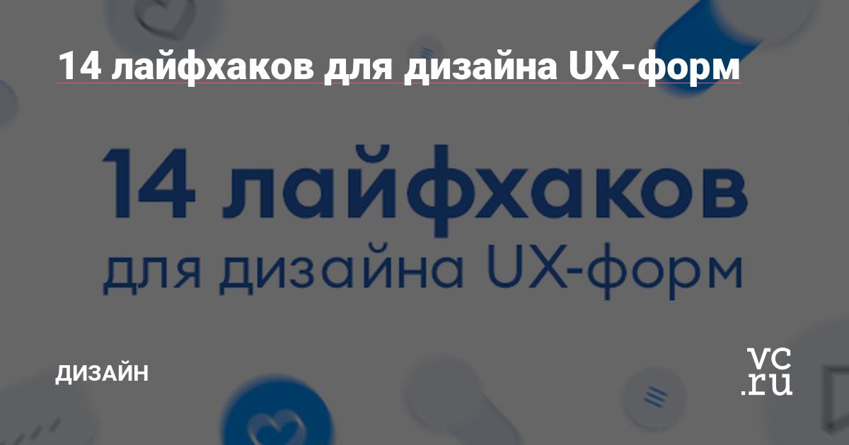 14 лайфхаков для дизайна UX-форм