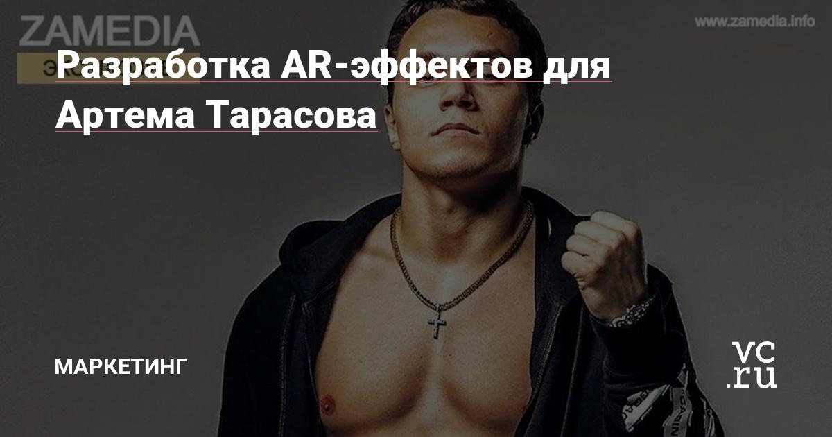 Разработка AR-эффектов для Артема Тарасова