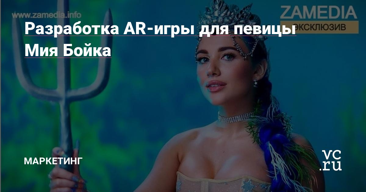 Разработка AR-игры для певицы Мия Бойка