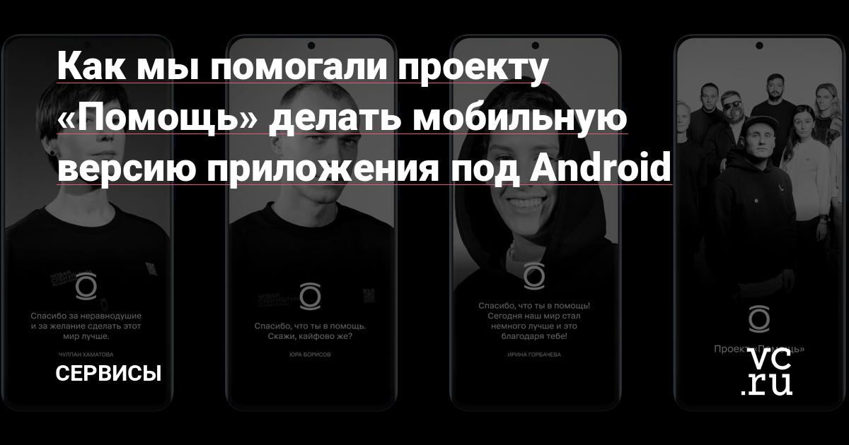 Как мы помогали проекту «Помощь» делать мобильную версию приложения под Android