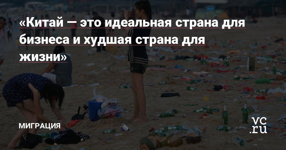 Китай — это идеальная страна для бизнеса и худшая страна для жизни» — Личный опыт на vc.ru
