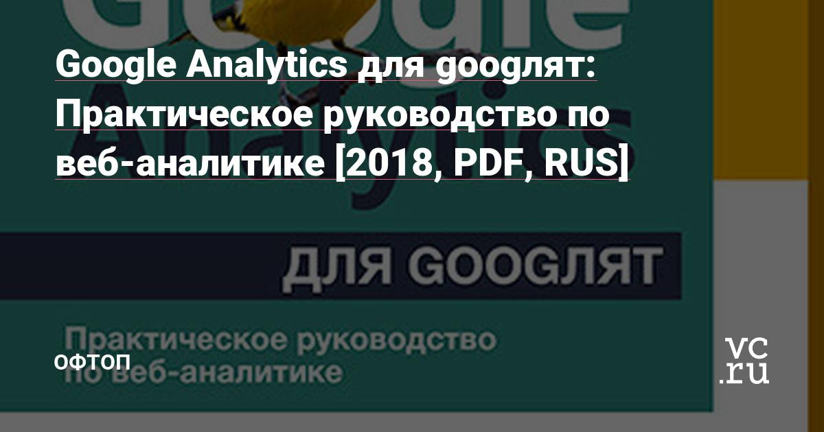 Google Analytics для googлят: Практическое руководство по