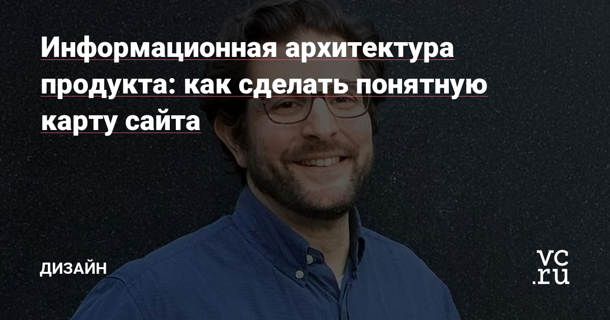 Информационная архитектура продукта: как сделать понятную карту сайта — Дизайн на vc.ru
