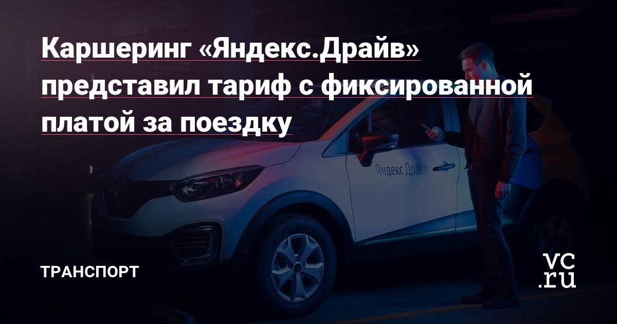 Yandex секс драйв онлайн
