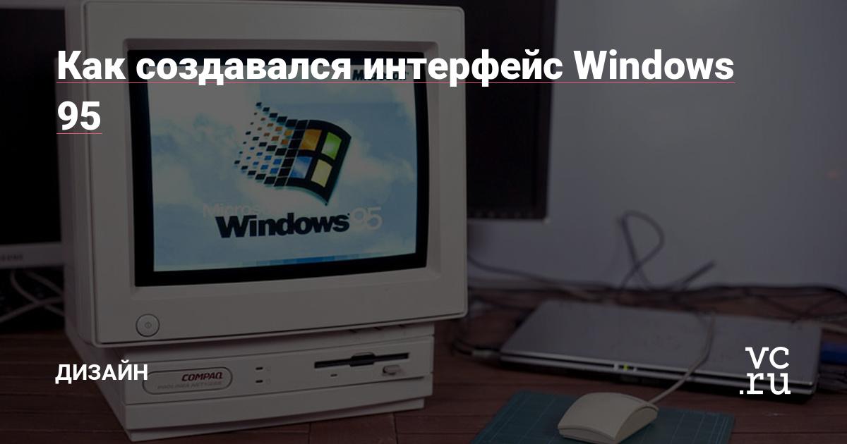 Как создавался интерфейс Windows 95 — Дизайн на vc.ru