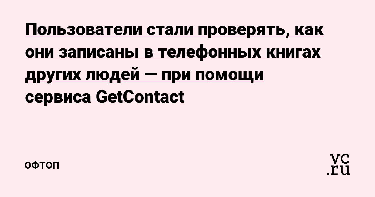 get contact не определяет входящие номера