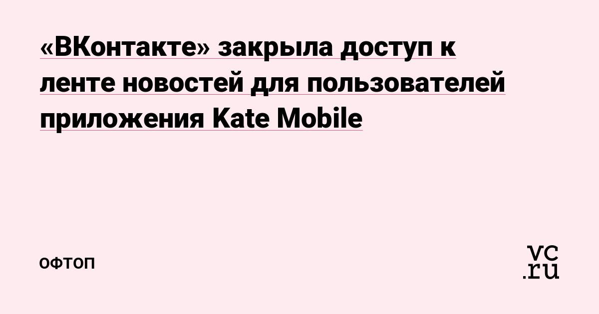 Дай доступ вконтакте