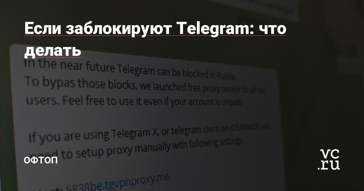 https://vc.ru/36213-esli-zablokiruyut-telegram-chto-delat