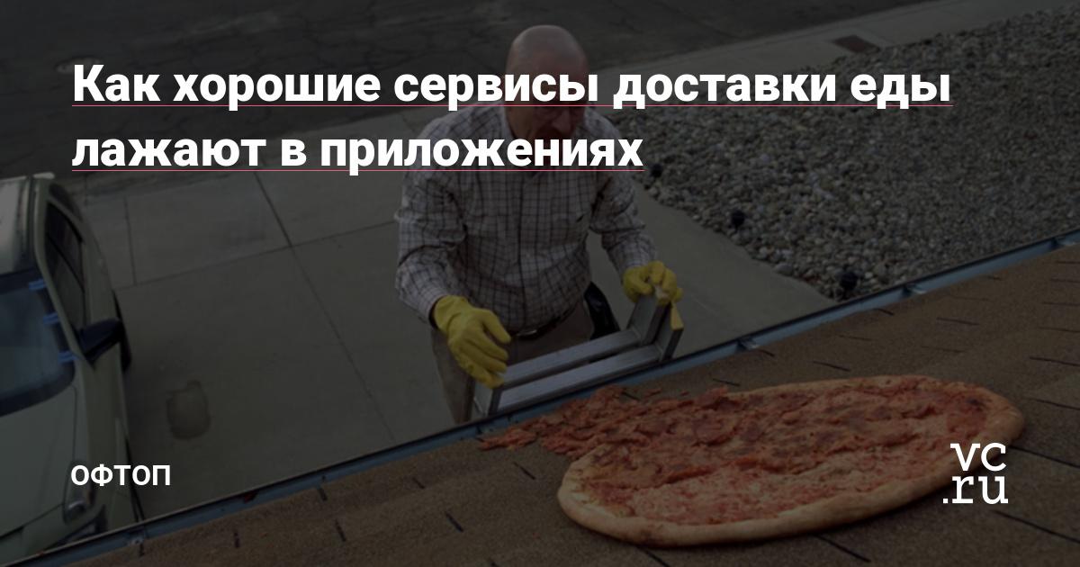 2e67b0bd9331 Как хорошие сервисы доставки еды лажают в приложениях — Офтоп на vc.ru
