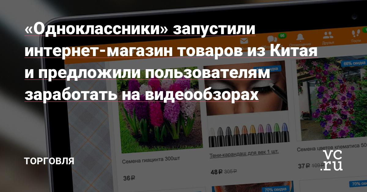 cef021117790 «Одноклассники» запустили интернет-магазин товаров из Китая и предложили  пользователям заработать на видеообзорах — Торговля на vc.ru