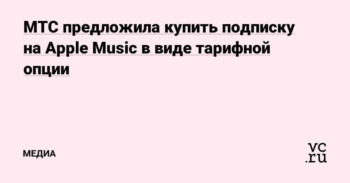 мтс apple music
