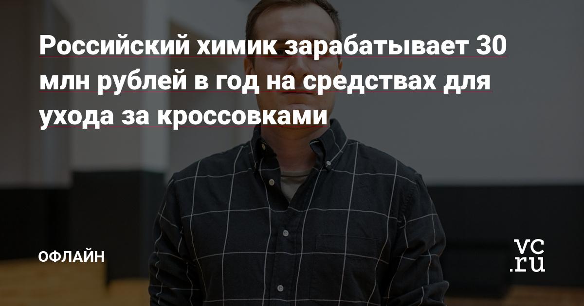 812b9a18 Российский химик зарабатывает 30 млн рублей в год на средствах для ухода за  кроссовками — Офлайн на vc.ru