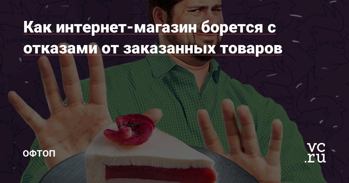 88401d22e225d Как интернет-магазин борется с отказами от заказанных товаров — Офтоп на  vc.ru