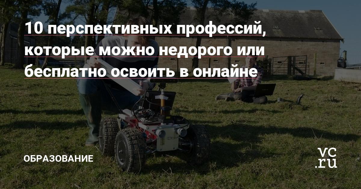 10 перспективных профессий, которые можно недорого или бесплатно освоить в онлайне — Будущее на vc.ru