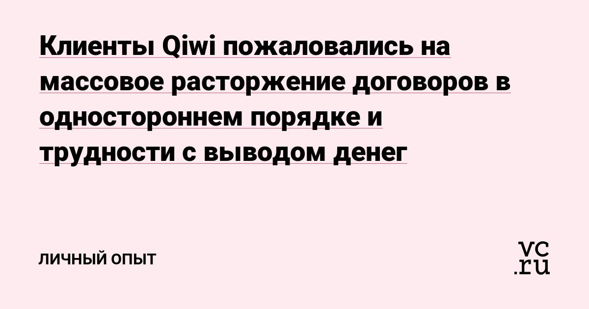 киви банк отзывы клиентов юридических лиц ренессанс кредит банк проспект мира
