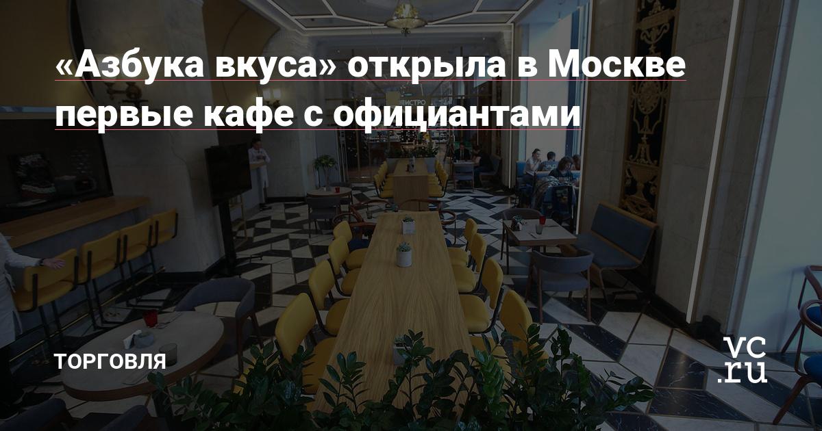 7cef5165c990 «Азбука вкуса» открыла в Москве первые кафе с официантами — Торговля на  vc.ru
