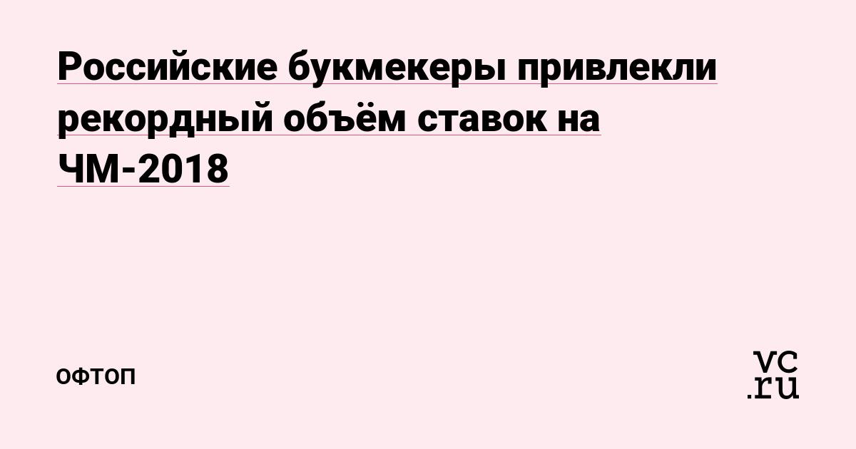 Букмекерские ставки в городе волгодонск прогнозі и ставки на спорт