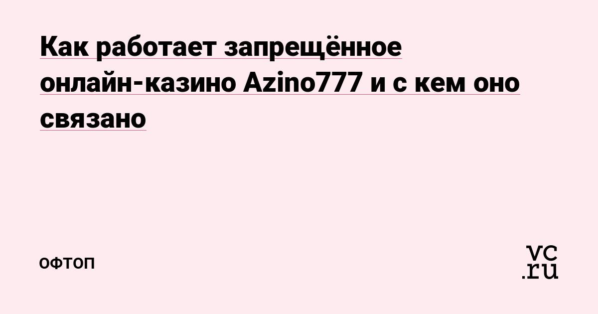 азино777 ограничение количество попыток вывода