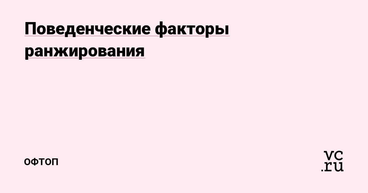 Поведенческие факторы на сайт Гагарин как получит ссылки на сайт