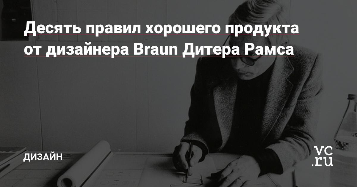 Десять правил хорошего продукта от дизайнера Braun Дитера Рамса — Дизайн на vc.ru