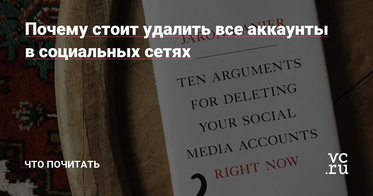 Почему стоит удалить все аккаунты в социальных сетях — Офтоп на vc.ru