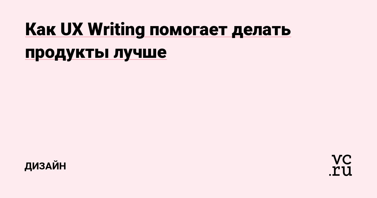 Как UX Writing помогает делать продукты лучше