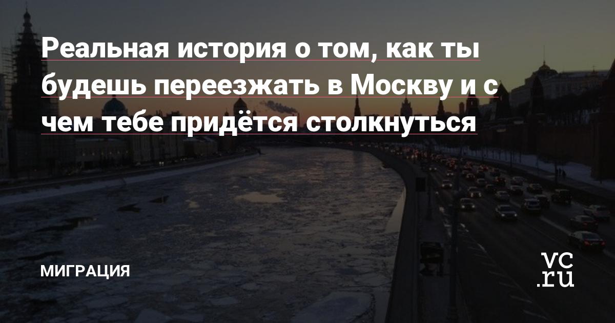 01378d7d2cd28 Реальная история о том, как ты будешь переезжать в Москву и с чем тебе  придётся столкнуться — Личный опыт на vc.ru
