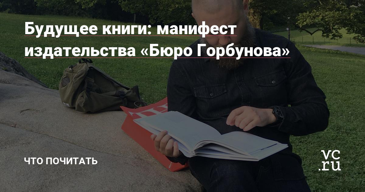 Будущее книги: манифест издательства «Бюро Горбунова» — Дизайн на vc.ru