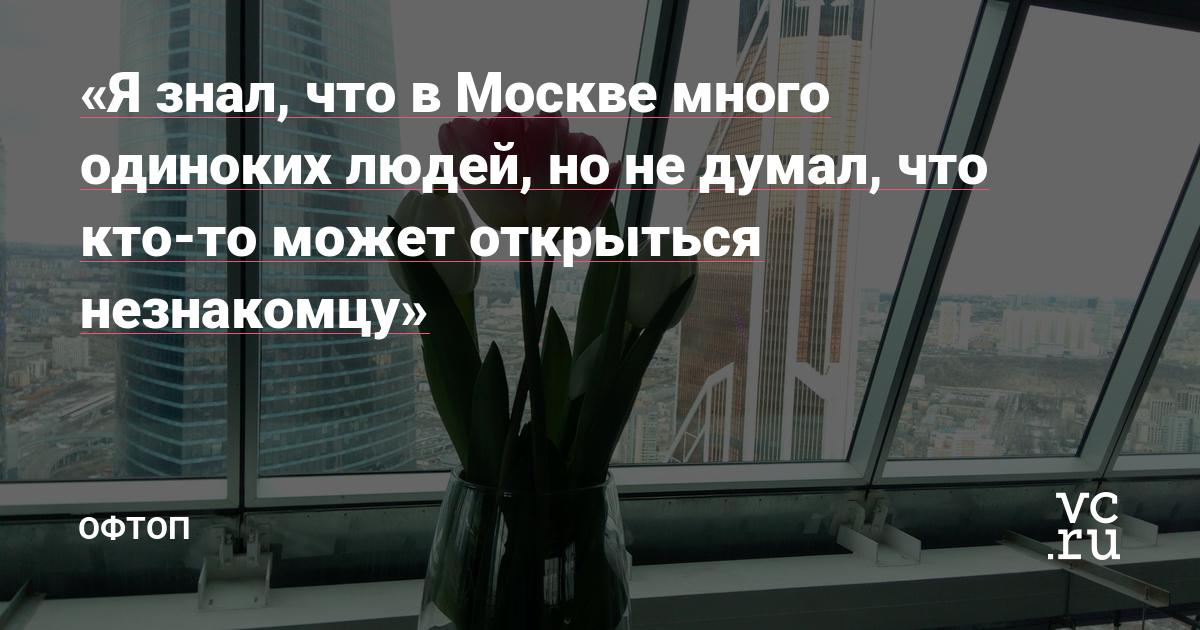 Клубы общения для одиноких людей в москве фотоотчеты из ночных клубов хабаровск